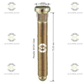 Шпилька забивная Starleks от КРЕПЕЖ КОЛЕС D=12.03mm.( 12х1.5 ).L=75mm. 12,9 для Хонда